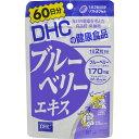 DHC ブルーベリーエキス 60日分 120粒【メール便(送料込)】※代引・時間・日時指定は不可