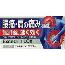 【第1類医薬品】エキセドリンLOX 12錠 [【メール便(送料込)】※当店薬剤師からのメールにご返信頂いた後の発送になります]