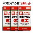 【第3類医薬品】新ネオビタミンEX クニヒロ 270錠 3個セット※送料込み