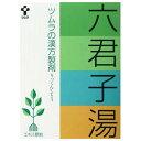 【第2類医薬品】ツムラ漢方 六君子湯(1043) 24包