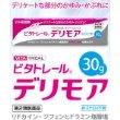 【第3類医薬品】ビタトレール デリモア 大容量30g (非ステロイド剤) 女性のデリケートな部分のかゆみ・かぶれに