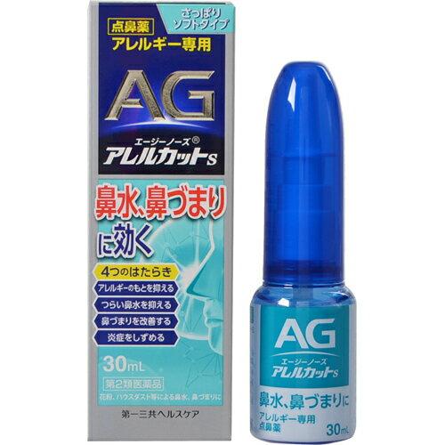 【第2類医薬品】エージーノーズアレルカットS 30ml