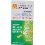 【第2類医薬品】辛夷清肺湯エキス錠(チオセルエース) 240錠
