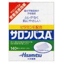【第3類医薬品】サロンパスAe 140枚【2個セット(送料込)】※同梱は不可