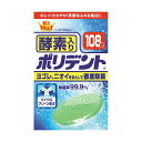 酵素入りポリデント 108錠【2個セット(送料込)】※同梱は不可!!