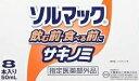 【指定医薬部外品】ソルマック5 サキノミ 50ml×8本