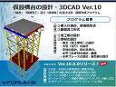 仮設構台の設計・3DCAD Ver.10 Standard