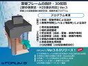 深礎フレームの設計・3D配筋(部分係数法・H29道示対応) Ver.3 Advanced(初年度サブスクリプション)