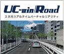UC-win/Road Education Version