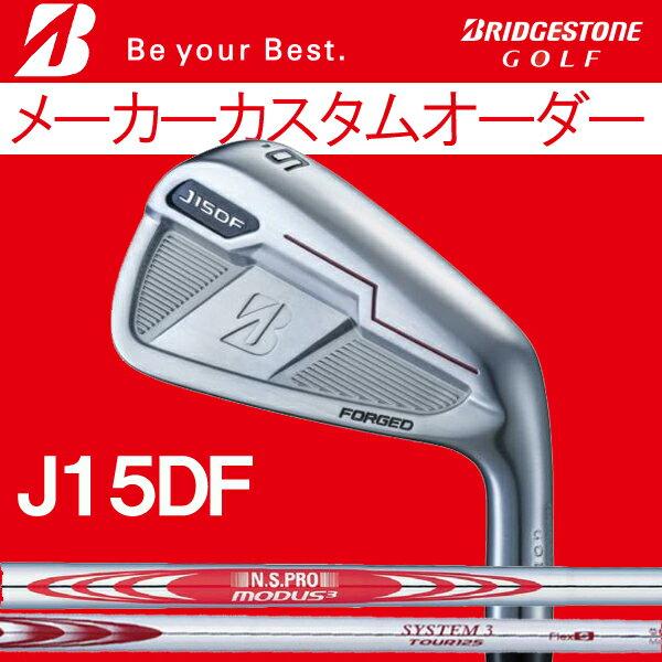 【メーカーカスタム】 ブリヂストンゴルフ J15DF  アイアンセット [モーダス3 シリーズ] スチールシャフト 5本セット(#6~#9, PW) BRIDGESTONE NS PRO MODUS3 120/システム ツアー125SYSTEM3 TOUR 125 【メーカー特注】【日本仕様】【2014年モデル】【送料無料】