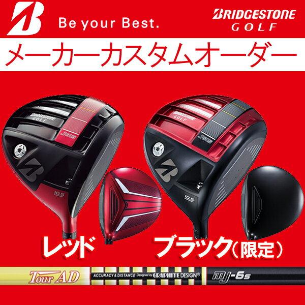 【メーカーカスタム】 ブリヂストンゴルフ J815 レッド/ブラック ドライバー [ツアーAD] MJ カーボンシャフト BRIDGESTONE Tour-AD 【日本仕様】【2015年モデル】【送料無料】
