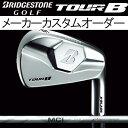 【メーカーカスタム】 ブリヂストンゴルフ ツアーB X-BLADE (マッスルバック) アイアンセット [MCI アイアン用] MCI 12...