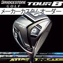 【メーカーカスタム】 ブリヂストンゴルフ ツアーB XD-3 (丸型455cc) ドライバー [アッタスシリーズ] 8 PUNCH/G7/6スター カーボンシャフト ATTAS BRIDGESTONE TourB XD3パンチ ジーセブン ロックスター