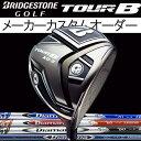 【メーカーカスタム】 ブリヂストンゴルフ ツアーB XD-3 (丸型455cc) ドライバー [ディアマナシリーズ] BF/R/W/B カーボンシャフト BRIDGESTONE TourB XD3 三菱レイヨン DIAMANA 【特別価格】