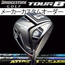 【メーカーカスタム】 ブリヂストンゴルフ ツアーB XD-5 (シャロー460cc) ドライバー [アッタスシリーズ] 8 PUNCH/G7/6スター カーボンシャフト ATTAS BRIDGESTONE TourB XD5パンチ ジーセブン ロックスター