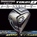 【メーカーカスタム】 ブリヂストンゴルフ ツアーB XD-7 (洋ナシ445cc)ドライバー [アッタスシリーズ] 8 PUNCH/G7/6スター カーボンシャフト ATTAS BRIDGESTONE TourB XD7パンチ ジーセブン ロックスター