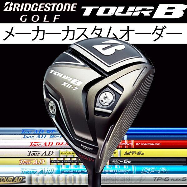 【メーカーカスタム】 ブリヂストンゴルフ ツアーB XD-7 (洋ナシ445cc)ドライバー [ツアーAD シリーズ] TP/GP/MJ/PT/MT/GT/BB カーボンシャフト BRIDGESTONE TourB XD7Tour-AD グラファイトデザイン 【日本仕様】【2017年モデル】【送料無料】