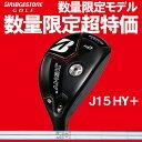 ブリヂストンゴルフ J15HY+ プラス ユーティリティ [N.S.PRO 950GH] スチールシャフト 日本シャフト NS PRO 950 NS プロ BR...