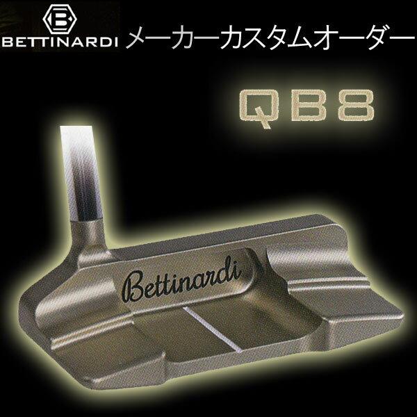 ベティナルディクイーンビーシリーズ QB8 パター (ピン型) BETTINARDI QUEEN BEE SERIES PUTTER 【メーカーカスタム特注】【2017年モデル】【送料無料】【日本仕様】
