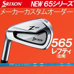 【レフティ(左用)】スリクソン NEW ZシリーズZ 565 アイアン [ミヤザキ コスマ シリーズ] カーボンシャフト 5本セット(#6〜PW) MIYAZAKI KOSUMA ブルー for IRON ダンロップ SRIXON iron DUNLOP