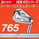 【メーカーカスタム】 スリクソン NEW ZシリーズZ 765 アイアン [NSプロシリーズ] ス
