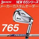 【メーカーカスタム】 スリクソン NEW ZシリーズZ 765 アイアン [ライフル プロジェクトX シリーズ] スチールシャフト 6本セット(#5〜PW) RIFLE PROJECT X ダンロップ SRIXON iron DUNLOP