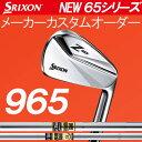 【メーカーカスタム】 スリクソン NEW ZシリーズZ 965 アイアン [ダイナミックゴールドシリーズ] スチールシャフト 6本セット(#5〜PW) DG/DG SL/DG DST ダンロップ SRIXON iron DUNLOP