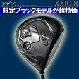 【限定モデルが超特価】 ゼクシオ8(エイト) 数量限定ブラックカラーモデルドライバー [純正 MP-800(ブラックモデル)] カーボンシャフト XXIO 8 DUNLOP ダンロップ 限定カラーカスタムブラックモデル