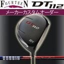 【メーカーカスタム】フォーティーン DT-112 ドライバー [ロッディオ] カーボンシャフト Mシリーズ/Sシリーズ SPORT LIFE PLANETS RODDIO スポーツライフプラネッツ ロディオ FOURTEEN DT 112