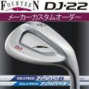 【メーカーカスタム】フォーティーン DJ-22 ウェッジ [NS PRO ゼロス7/8] NSPRO Zelos seven /eight (N.S PRO) スチールシャフト FOURTEEN DJ22 N.S PRO 日本シャフト