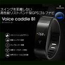 ボイスキャディ B1 腕時計型GPSキャディー(GPS距離計測器/リストバンド型GPSゴルフナビ) Golf Voice Caddie B1 ウォッチ 29グラム(29g)で羽毛のような軽さポイント