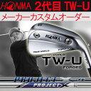 ホンマゴルフ 2代目 NEW TW-U フォージド アイアン型ユーティリティ [ライフル プロジェクトX LZシリーズ] プロジェクトX LZ (RIFLE PROJECT X) スチールシャフト TOUR WORLD ツアーワールド本間ゴルフ ニュー TW-U FORGED
