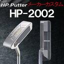 【メーカーカスタム】ホンマゴルフ HP パター HONMA GOLF HP PUTTER HP-2002ブレード型ショートスラントネック(ピン型)本間ゴルフ