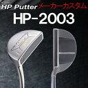 【メーカーカスタム】ホンマゴルフ HP パター HONMA GOLF HP PUTTER HP-2003L字マレット(Lマレット型)本間ゴルフ