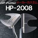 【メーカーカスタム】ホンマゴルフ HP パター HONMA GOLF HP PUTTER HP-2008ネオマレット/ツーベント(ネオマレット型)本間ゴルフ