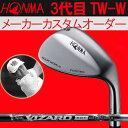 【メーカーカスタム】 ホンマゴルフ 3代目 NEW TW-W フォージド ウェッジ[VIZARD I] I75/I65/I55 カーボンシャフト TO…