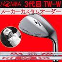 【メーカーカスタム】 ホンマゴルフ 3代目 NEW TW-W フォージド ウェッジ[NS PRO モーダス シリーズ] NSPRO MODUS3 TOUR120/TOUR130 システム3 125 SYSTEM (N.S PRO) スチールシャフト 本間ゴルフ ニュー TW W WEDGE