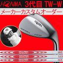 【メーカーカスタム】 ホンマゴルフ 3代目 NEW TW-W フォージド ウェッジ[NS PRO モーダス ウェッジ シリーズ] NSPRO MODUS3 WEDGE 125/115/105 (N.S PRO) スチールシャフト TOUR WORLD ツアーワールド本間ゴルフ ニュー TW W WEDGE
