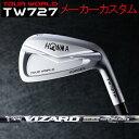 【メーカーカスタム】 ホンマゴルフ TW727P アイアン [VIZARD I] I75/I65/I55 カーボンシャフト 5本セット(#6〜#10) TOUR WORLD ツアーワールド ヴィザード本間ゴルフ