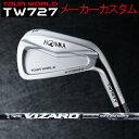 【メーカーカスタム】 ホンマゴルフ TW727V アイアン [VIZARD IB] IB105/IB95/IB85 カーボンシャフト 5本セット(#6〜#10) TOUR WORLD ツアーワールド ヴィザード本間ゴルフ