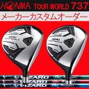 【メーカーカスタム】 ホンマゴルフ TW737 FW フェアウェイウッド [ホンマ純正 VIZARDシリーズ] カーボンシャフト EX-A/EX-C/EX-Z 85/75/65/55 本間 ヴィザードHONMA TOUR WORLD ツアーワールド
