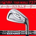 【メーカーカスタム】 ホンマゴルフ TW737P アイアン [VIZARD IB] IB105/IB95/IB85 カーボンシャフト 5本セット(#6〜#10) HONMA TOUR ..