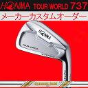 【メーカーカスタム】 ホンマゴルフ TW737V アイアン [ダイナミックゴールド AMT ツアーイシュー] イシューAMT (DYNAMIC GOLD TOUR ISSUE) スチールシャフト 6本セット(#5〜#10) 本間ゴルフ