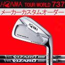 【メーカーカスタム】 ホンマゴルフ TW737V アイアン [VIZARD IB] IB105/IB95/IB85 カーボンシャフト 5本セット(#6〜#10) HONMA TOUR WORLD ツアーワールド ヴィザード本間ゴルフ