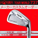 【メーカーカスタム】 ホンマゴルフ TW737V アイアン [NS PRO モーダス シリーズ] NSPRO MODUS3 TOUR105/TOUR120/TOUR130 システム3 125 SYSTEM (N.S PRO) スチールシャフト 5本セット(#6〜#10) 本間ゴルフ