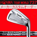 【メーカーカスタム】 ホンマゴルフ TW737Vn アイアン [VIZARD IB] IB105/IB95/IB85 カーボンシャフト 6本セット(#5〜#10) HONMA TOUR WORLD ツアーワールド ヴィザード本間ゴルフ