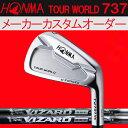 【メーカーカスタム】 ホンマゴルフ TW737Vs アイアン [VIZARD IB] IB105/IB95/IB85 カーボンシャフト 6本セット(#5〜#10) HONMA TOUR WORLD ツアーワールド ヴィザード本間ゴルフ