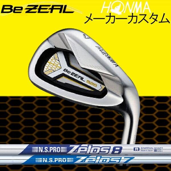 【メーカーカスタム】 ホンマゴルフ ビジール525 (Be ZEAL 525) アイアン [NS PRO ZELOSシリーズ] N.S PRO ZELOS SEVEN(ゼロス 7 セブン)/EIGHT(ゼロス 8 エイト) スチールシャフト 5本セット(#6~#10)  BeZEAL本間ゴルフ 【メーカー特注】【日本仕様】【2016年モデル】【送料無料】