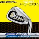 【メーカーカスタム】 ホンマゴルフ ビジール525 (Be ZEAL 525) アイアン [NS PRO ZELOSシリーズ] N.S PRO ZELOS SEVEN(ゼロス 7 セブン)/EIGHT(ゼロス 8 エイト) スチールシャフト 5本セット(#6〜#10) BeZEAL本間ゴルフ