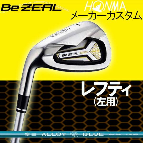 【レフティ(左用)】ホンマゴルフ ビジール525 (Be ZEAL 525)  レフティモデル アイアン  [ALLOY BLUE SORA] スチールシャフト  R300/S200 トゥルーテンパーアロイブルーソラ 空 6本セット(#6~#11)  BeZEAL本間ゴルフ 【左利き用】【メーカー特注カスタム】【日本仕様】【2017年モデル】【送料無料】